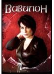 Вавилон / Babilonia