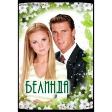 Белинда / Belinda