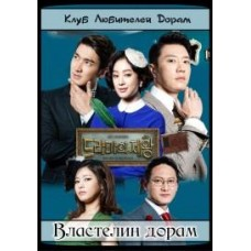 Властелин дорам / Король драмы / Deramaeui Jewang / The King of Dramas