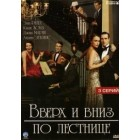 Вверх и вниз по лестнице / Upstairs Downstairs (1 сезон)