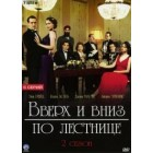 Вверх и вниз по лестнице / Upstairs Downstairs (2 сезон)