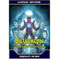 Визионеры - Рыцари Магического Света / Visionaries - Knights Of The Magical Light