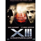 XIII: Конспирация / XIII: The Conspiracy (минисериал)