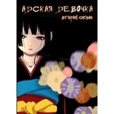 Адская девочка  / Jigoku Shoujo (2 сезон)