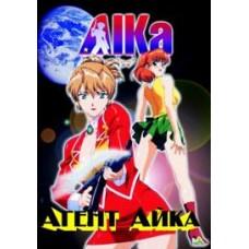 Агент Айка / Agent Aika