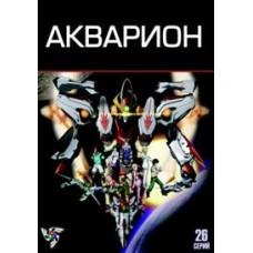 Акварион / Sousei no Aquarion (1 и 2 сезоны)