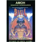 Амон: Апокалипсис человека-дьявола / Amon Apocalepse of DevilMan