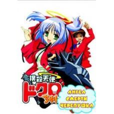 Ангел смерти Черепушка / Убойный ангел Докуро-тян / Bokusatsu Tenshi Dokuro-chan