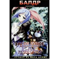 Балдр / BALDR FORCE EXE Resolution