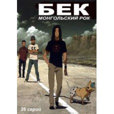 Бек. Монгольский рок / Beck