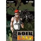 Боец Баки / Grappler Baki (1 сезон)