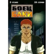 Боец Баки / Grappler Baki: Saidai Tournament Hen (2 сезон)
