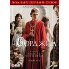Борджиа / Borgia (1 сезон)