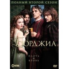 Борджиа / Borgia (2 сезон)