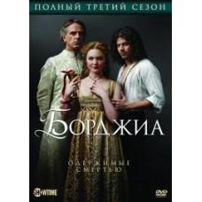 Борджиа / Borgia (3 сезон)