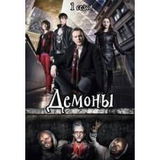 Демоны / Demons (1 сезон)
