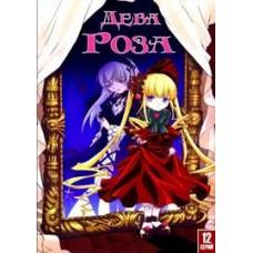 Дева-Роза / Rozen Maiden (1 сезон)