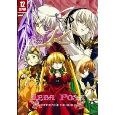 Дева-Роза / Rozen Maiden 2  (2 сезон)