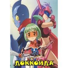 Доккойда / Dokkoida: Ultra Diaper Man / Sumeba Miyako no Cosmos-sou Suttoko Taisen Dokkoida