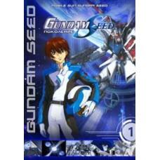 Гандам. Поколение / Мобильный воин ГАНДАМ: Судьба поколения / Kidou Senshi Gundam Seed Destiny / Mobile Suit Gundam Seed
