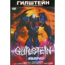 Гилштейн / Guilstein
