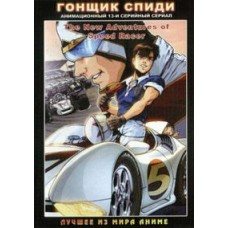 Гонщик Спиди / The New Adventures of Speed Racer