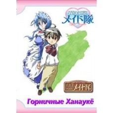 Горничные Ханаукё / Hanaukyo Maid Team (1 и 2 сезоны)