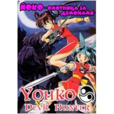 Йоко – охотница за демонами / Ёко - охотница на демонов / Mamono Hunter Yohko / Devil Hunter Yohko
