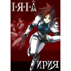 Ирия / IRIA