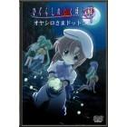 Когда плачут цикады / Higurashi no Naku Koro Ni 2 (2 сезон)