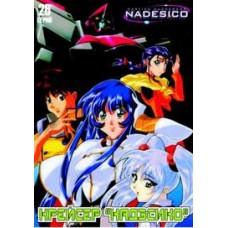Крейсер «Надэсико» / Kidou Senkan Nadesico