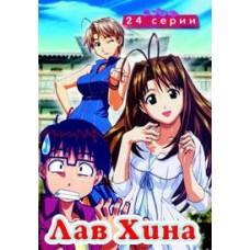 Лав Хина / Love Hina