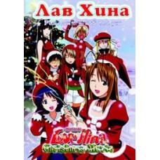 Лав Хина. Рождественский спецвыпуск / Love Hina Christmas Special
