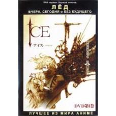 Лед: вчера, сегодня и без будущего / Ice - The Last Generation