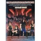 Металлопокалипсис / Metalocalypse (1 сезон)