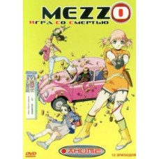 Mezzo: Игра со смертью / Mezzo