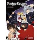 Рыцарь-вампир / Vampire Knight (1 и 2 сезоны)