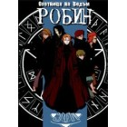Робин – охотница на ведьм / Witch Hunter Robin