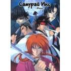 Самурай Х / Бродяга Кеншин / Rurouni Kenshin Movie