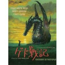 Сказанья Земноморья / Record of the Gedo War - Tales from Earthsea