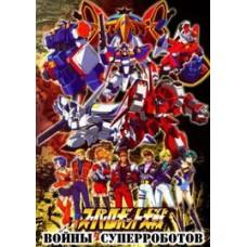 Войны суперроботов / Super Robot Wars Original Generation