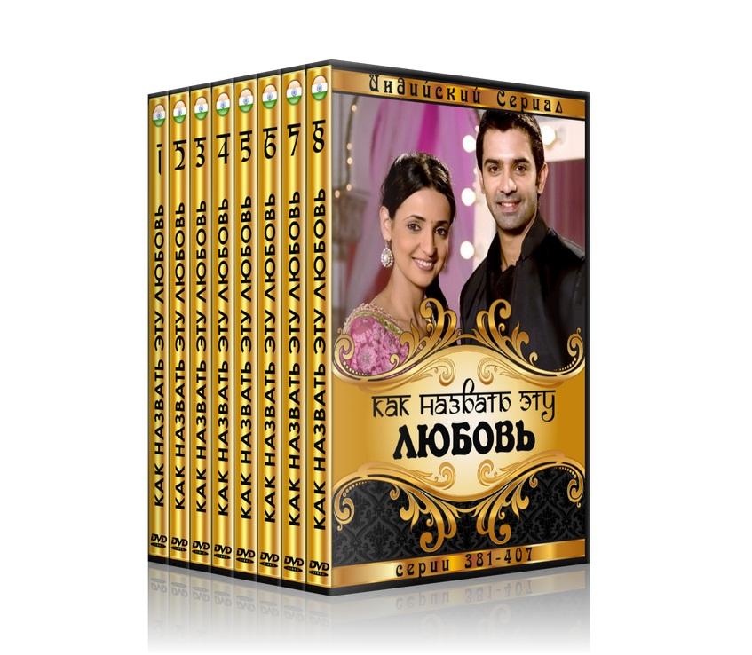 Турецкие и индийские сериалы на русском языке смотреть